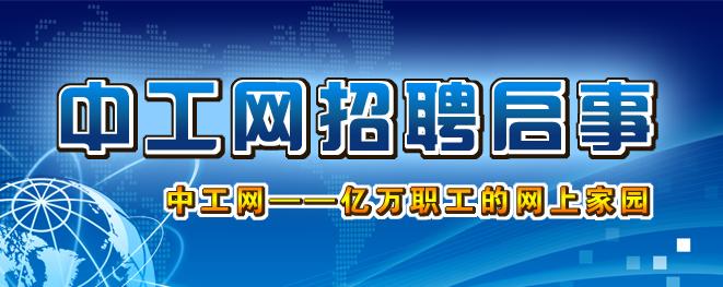 中工网2013年招聘启事