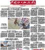 中国职工科技报