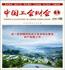 中國工會財會