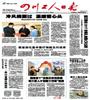 四川工人日報