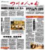 四川工人日报