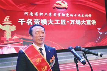 黃久生:團結農民工兄弟昂首邁入新時代